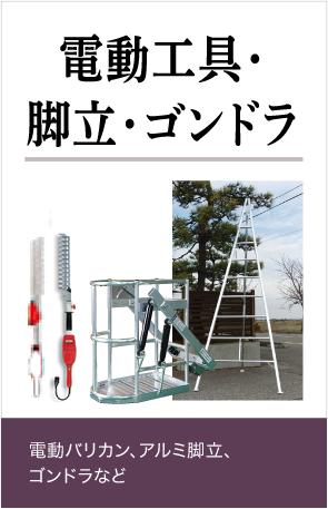 電動工具・脚立・ゴンドラ