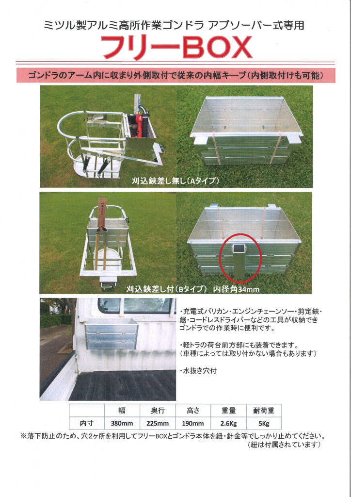 新商品 ミツル アルミ高所作業ゴンドラ用 フリーボックス(アブソーバー式専用)