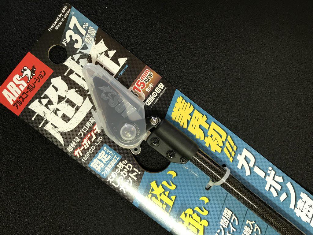 新商品 アルスコーポレーション カーボンチョキ1.2m 180PCC-1.2D