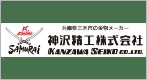 神沢精工株式会社